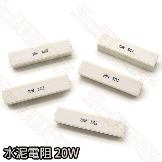 20W 水泥電阻 6.8Ω