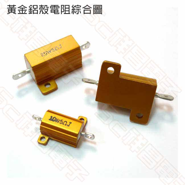 25W 黃金鋁殼電阻 15Ω