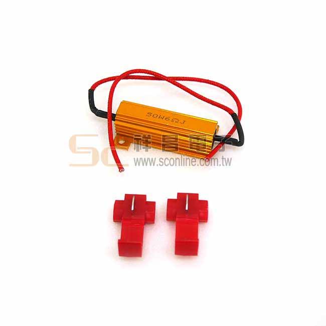 海闊堤 A9948 50W 6Ω 黃金電阻 車燈解碼器 防快閃 50瓦 6歐姆