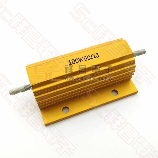 100W 50Ω 黃金鋁殼電阻 下單前建議先詢問交期