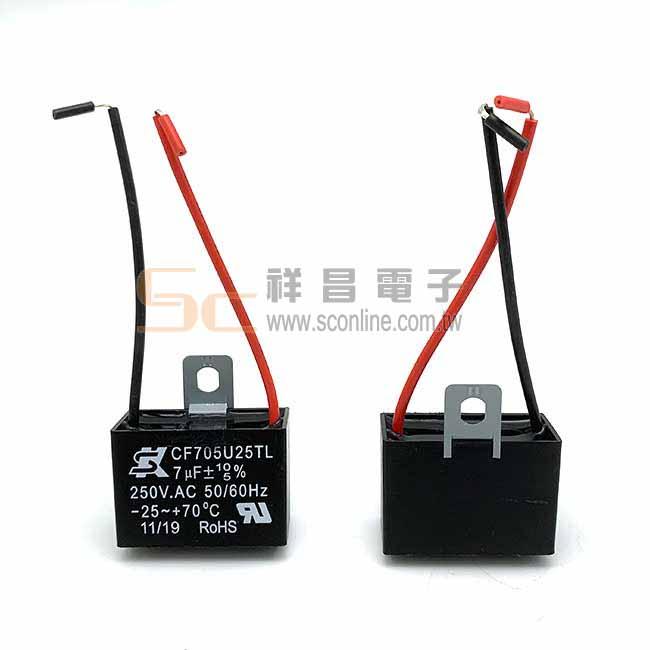 ULRoHS 7uF 250V 方形塑膠帶線 啟動電容帶線 啟動交流電容 BT-7-250-U03R 紅黑 70°  (1入)