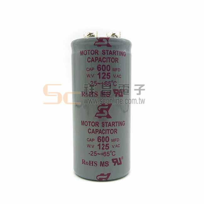 600uF 125V 啟動交流電容 MS-600-125 (螺絲版)
