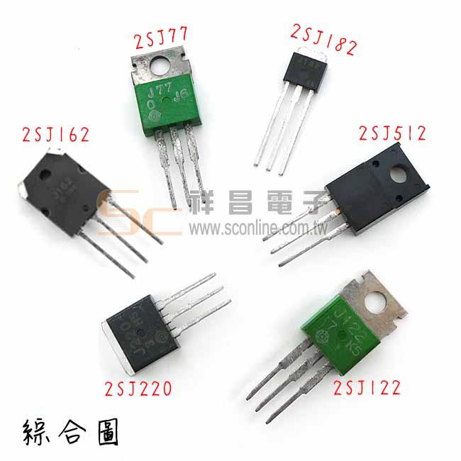 2SJ162 電晶體