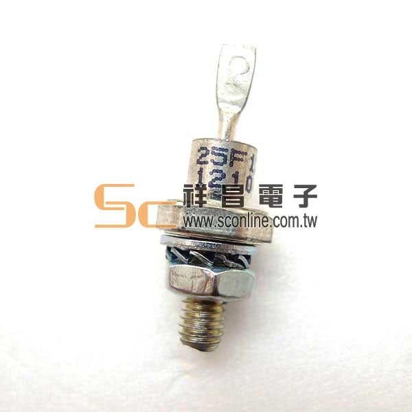 25F120 25A1200V 順向螺絲型整流二極體
