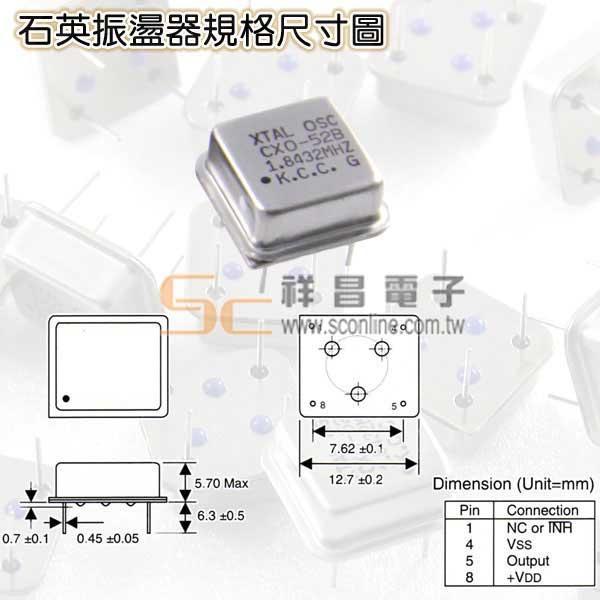 石英振盪器OSC 1.8432MHz DIP HALF SIZE(DIP 8 PINS) 5V +/-50PPM 無鉛製程  (5pcs)