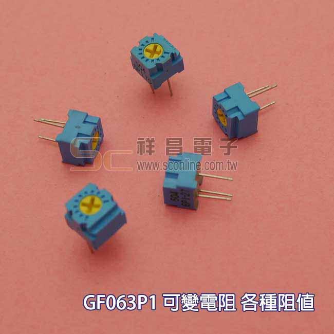 GF063P1-B100K SVR 方型上調 精密可變電阻 可變電阻 可調電阻