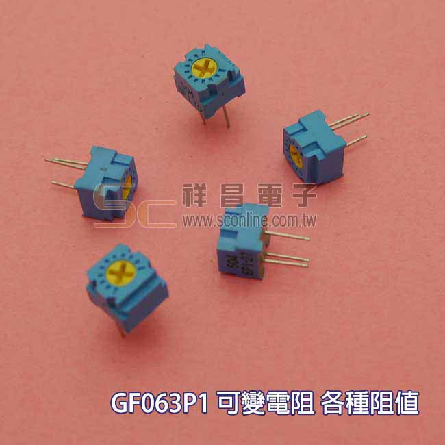 GF063P1-B30K SVR 方型上調 精密可變電阻 可變電阻 可調電阻