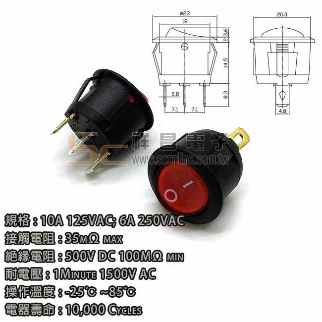 5167A-R3P帶燈開關圓110/220V