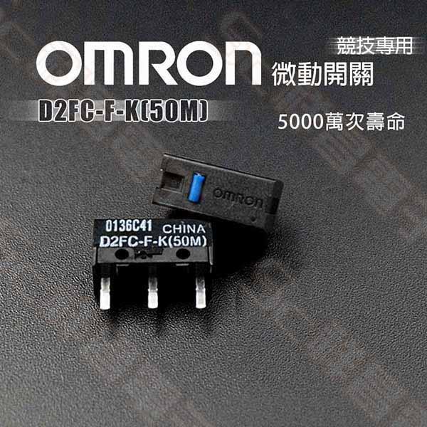 OMRON 歐姆龍新款藍點 競技滑鼠專用 D2FC-F-K (50m) 下單前請先詢問庫存