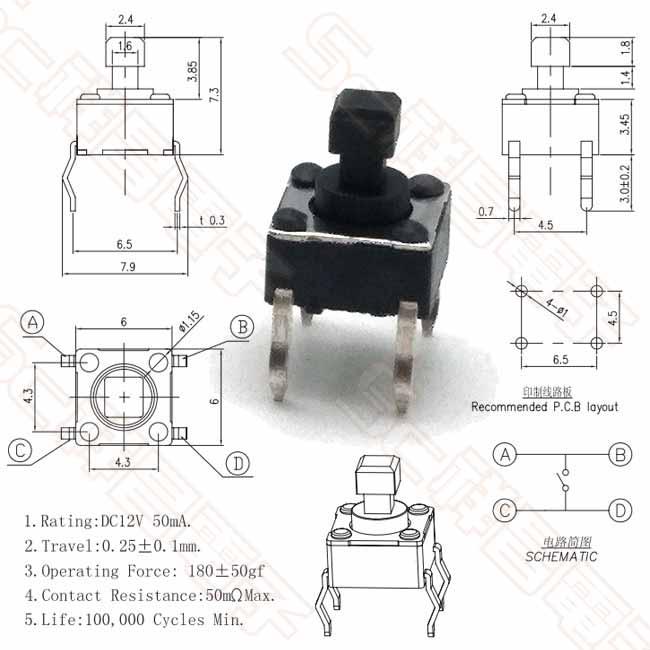輕觸開關 按鍵開關 微動開關 6x6 高度7.3mm DC12V