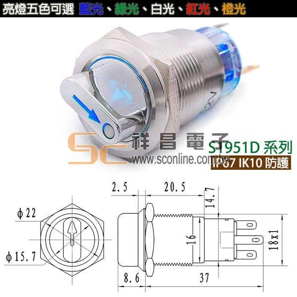 S1951D-12B藍19mm旋鈕DC12V
