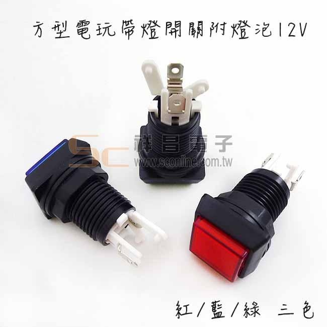 小方型電玩帶燈開關 附燈泡12V (紅色)