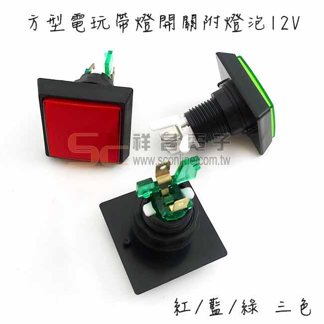 大方型電玩帶燈開關 附燈泡12V (綠色)