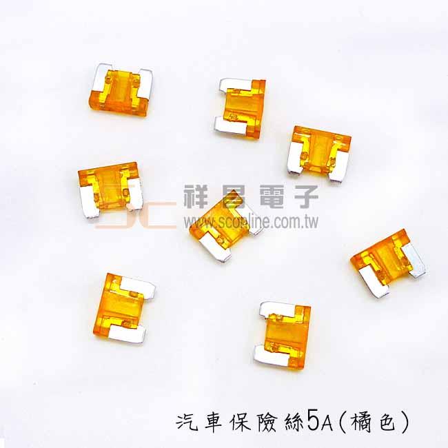11mm 迷你型/插入式/M型 汽車 FUSE 保險絲 (無角/無腳型) 5A (橘色)