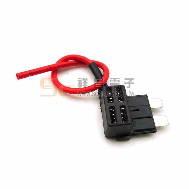 裸線 5mm (中號) 保險絲取電座 保險絲取電器 中型 汽車 車用 保險絲 FUSE 專用 插式 借電器