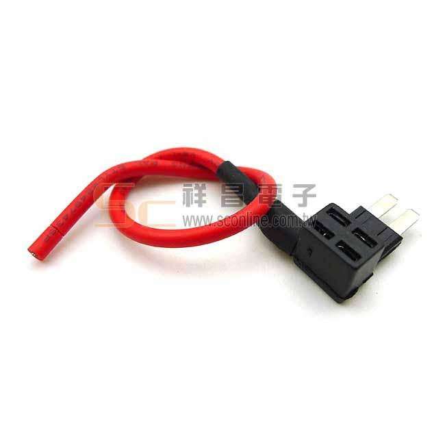 裸線 5mm (長腳 M2) 保險絲取電器 保險絲取電座 汽車 車用 保險絲 FUSE 專用 插式 借電器