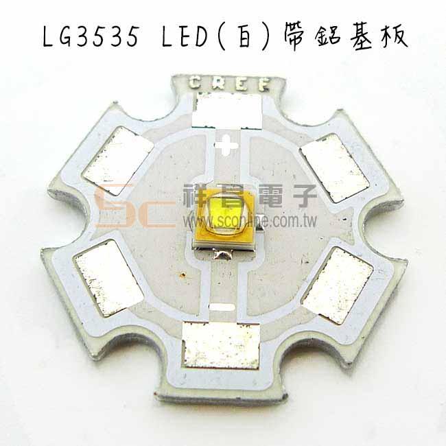 LG3535 LED 帶鋁基板 (白光)