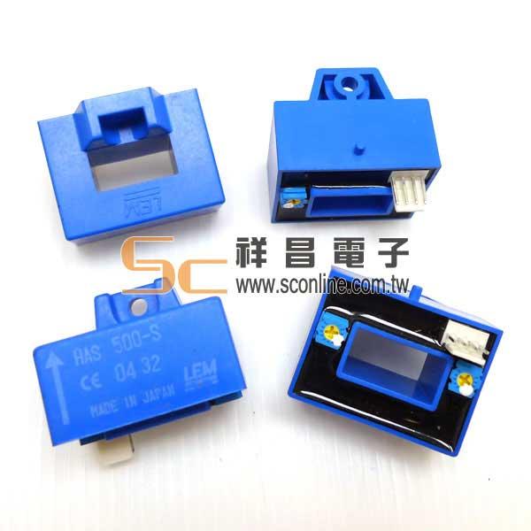 LEM 瑞士製 HAS 500-S 開環電流傳感器 電流轉換器 500A
