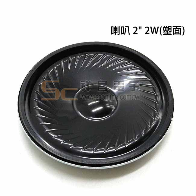 2吋 喇叭單體 2W (塑面)