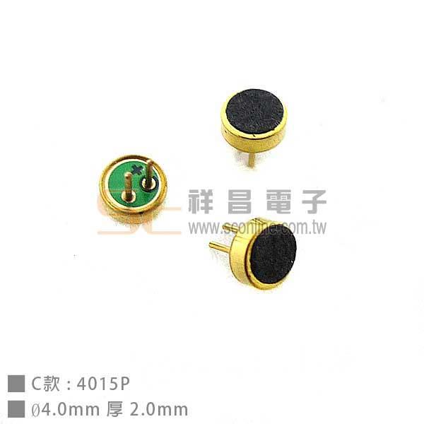 0284C 電容式麥克風 MIC 4015P