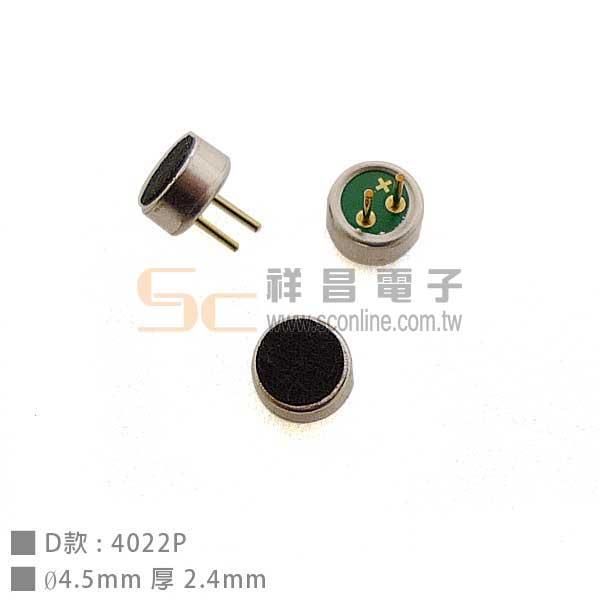 0284D 電容式麥克風 MIC 4522P