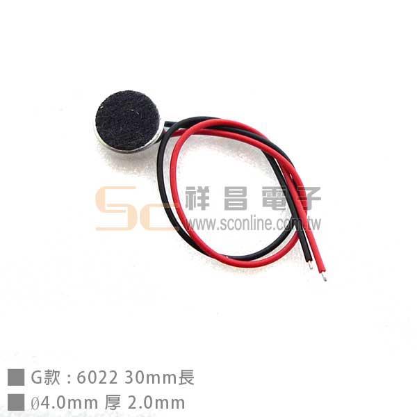 0284G 電容式麥克風 MIC 6022帶線