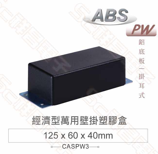 經濟型萬用壁掛鋁底塑膠盒 ABS PW-3 黑色 125x60x40mm 鋁底附耳