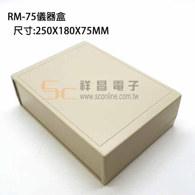RM-75 塑膠儀器盒 250x180x75mm (白色)