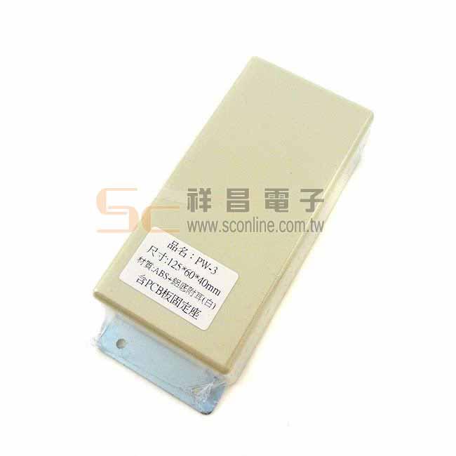 ABS壁掛萬用盒 白色 鋁底附耳 附PCB板固定座 125x60x40 PW-3