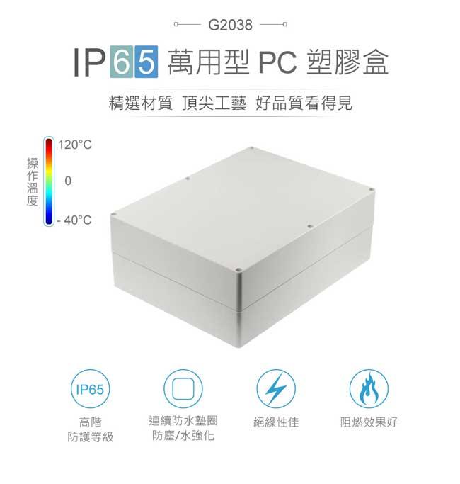 坤喬 G2038 萬用型 IP65 防塵防水 PC 塑膠盒 300x230x111mm 萬用盒