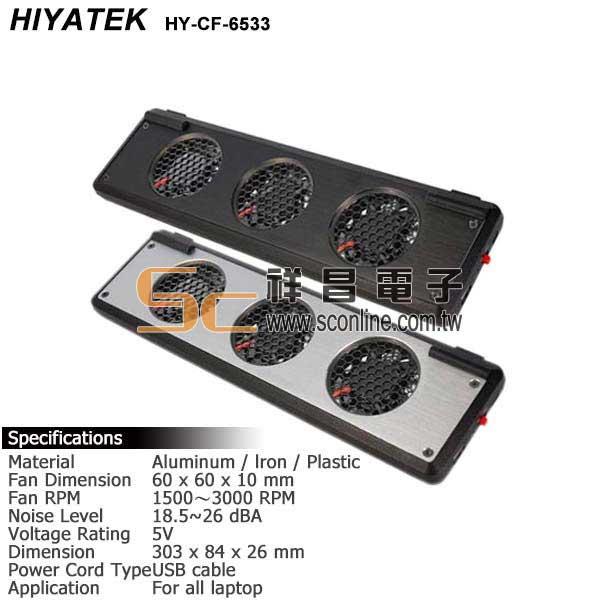 HIYATEK HY-CF-6533散熱風扇