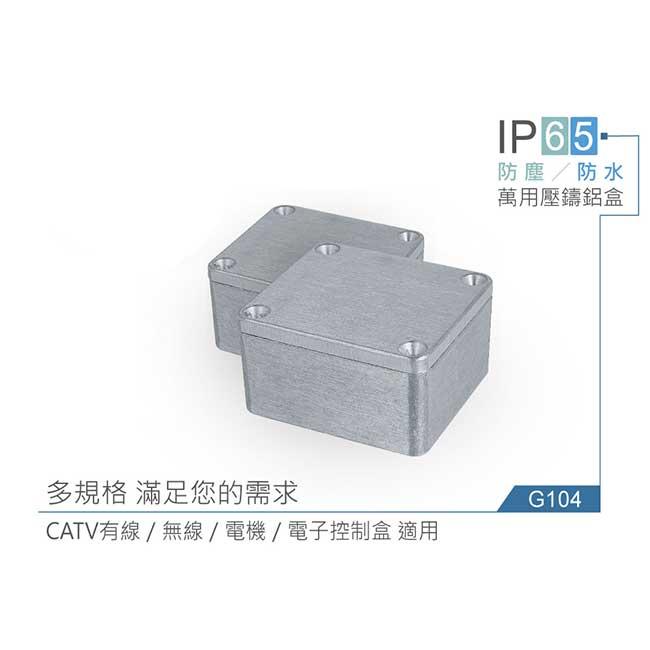 IP65 萬用型防塵防水壓鑄鋁盒 64x58x35mm 鋁質萬用盒 G104