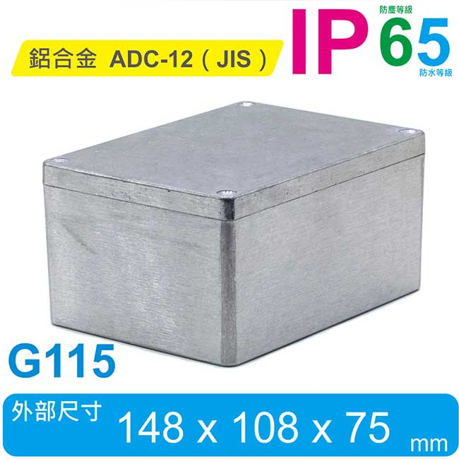 IP65 萬用型防塵防水壓鑄鋁盒 148x108x75mm 鋁質萬用盒 G115