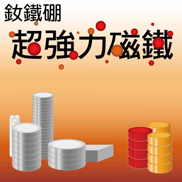 超強力磁鐵(釹鐵硼)系列 圓柱形 12 x 10 mm 耐溫 : 80 度 [沒盒裝]