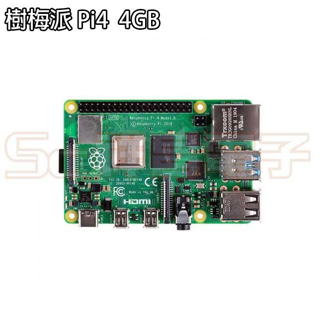 英國原裝進口 樹莓派 Raspberry Pi 4B 4GB