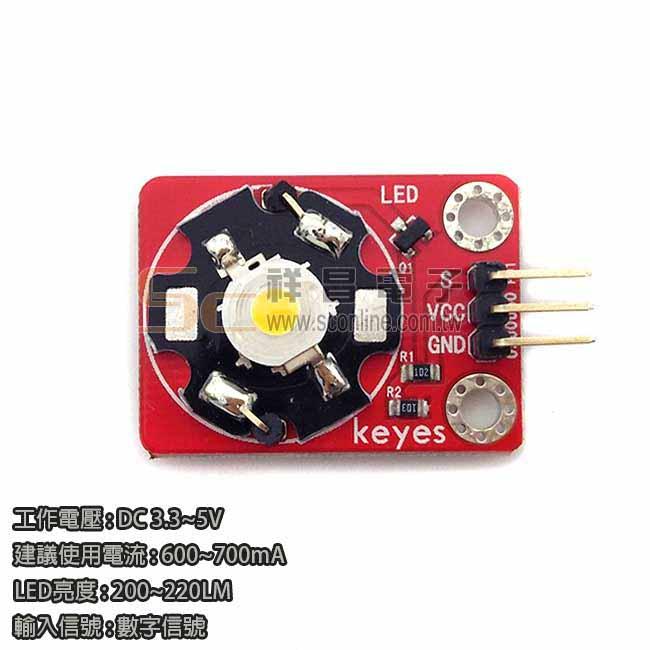 3W大功率LED模組