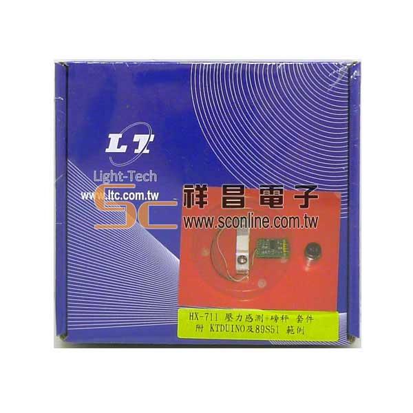 arduino HX711 壓力模組+磅秤