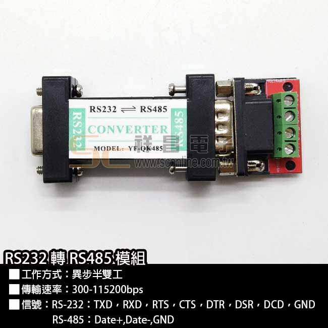 RS232轉RS485模組