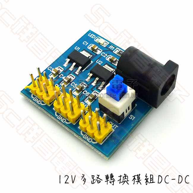 12V多路電壓轉換模組 DC-DC
