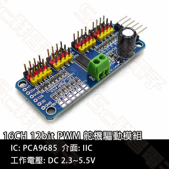 16CH 12bit PWM LED亮度/舵機驅動模組