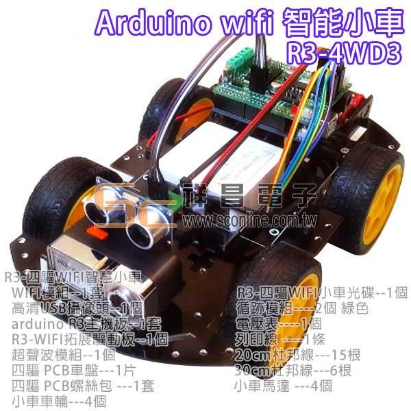Arduino wifi 智能小車 R3-4WD3