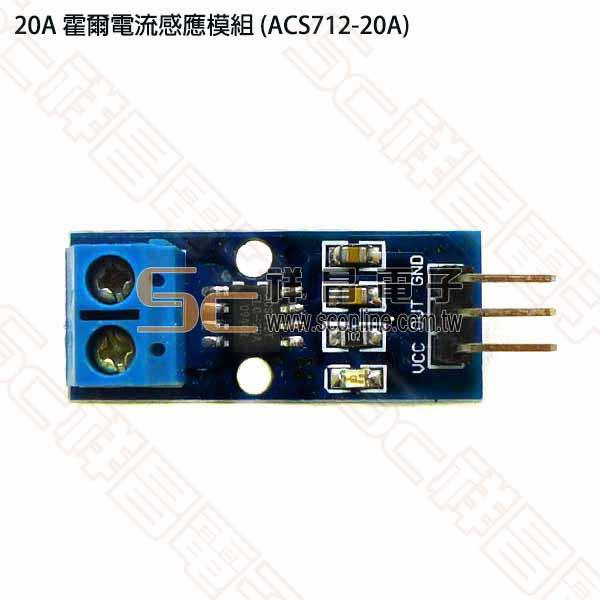 20A霍爾電流感測模組 (ACS712-20A)