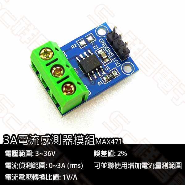 MAX471 3A電流感測器模組 電流測量