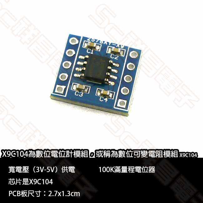 Arduino 100K Ω 數位電位計