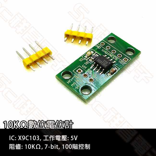阻值:10KΩ數位電位計