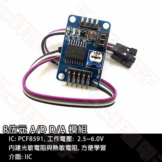 8bit A/D D/A模組