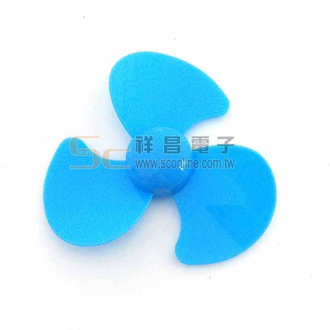 3葉扇葉 65mm (藍色)