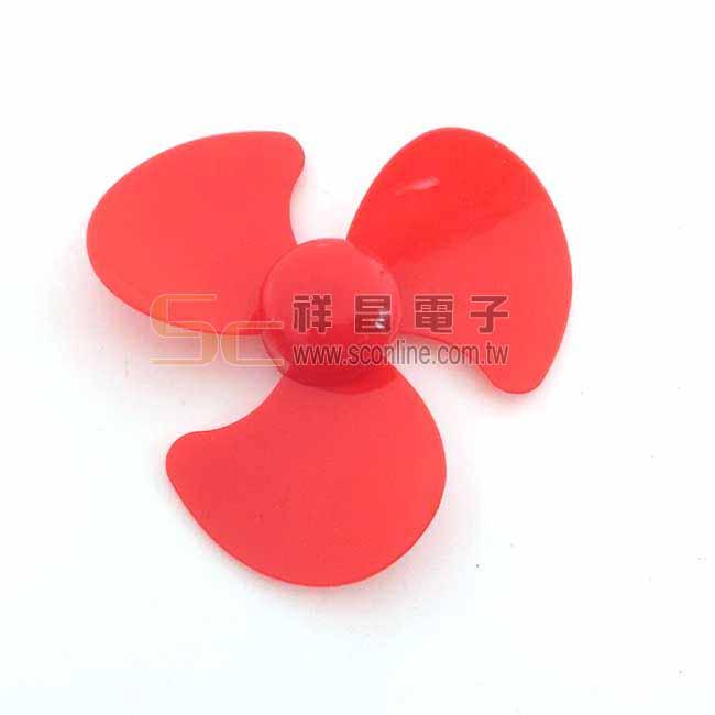 3葉扇葉 65mm (紅色)