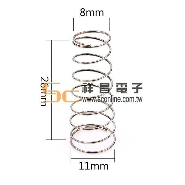 圓錐型壓縮彈簧E型 型號: 1091E (單顆)