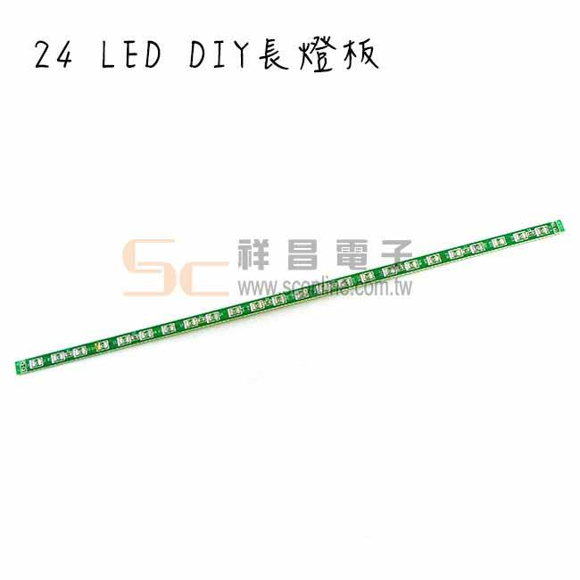 24 LED DIY 長燈板